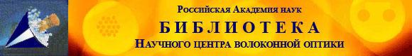 Научный центр волоконной оптики РАН