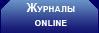 Журналы online