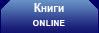 Книги online