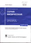 ИЗВЕСТИЯ РАН.Серия физическая
