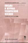 ПИСЬМА в журнал технической физики