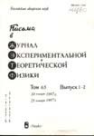 ПИСЬМА в журнал экспериментальной и теоретической физики