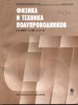 ФИЗИКА И ТЕХНИКА ПОЛУПРОВОДНИКОВ
