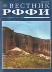 Вестник РФФИ